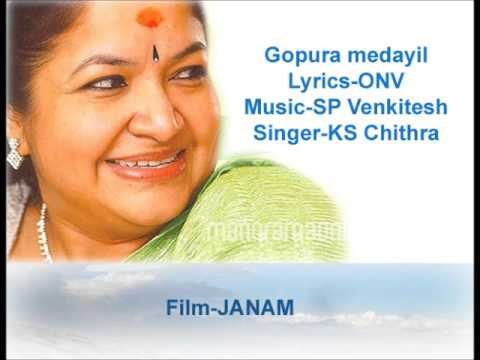 Gopura Medayil Lyrics - Janam Malayalam Movie Songs Lyrics