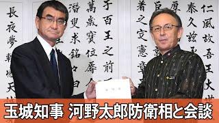 玉城デニー知事、河野太郎防衛相と会談 辺野古新基地建設断念を要求