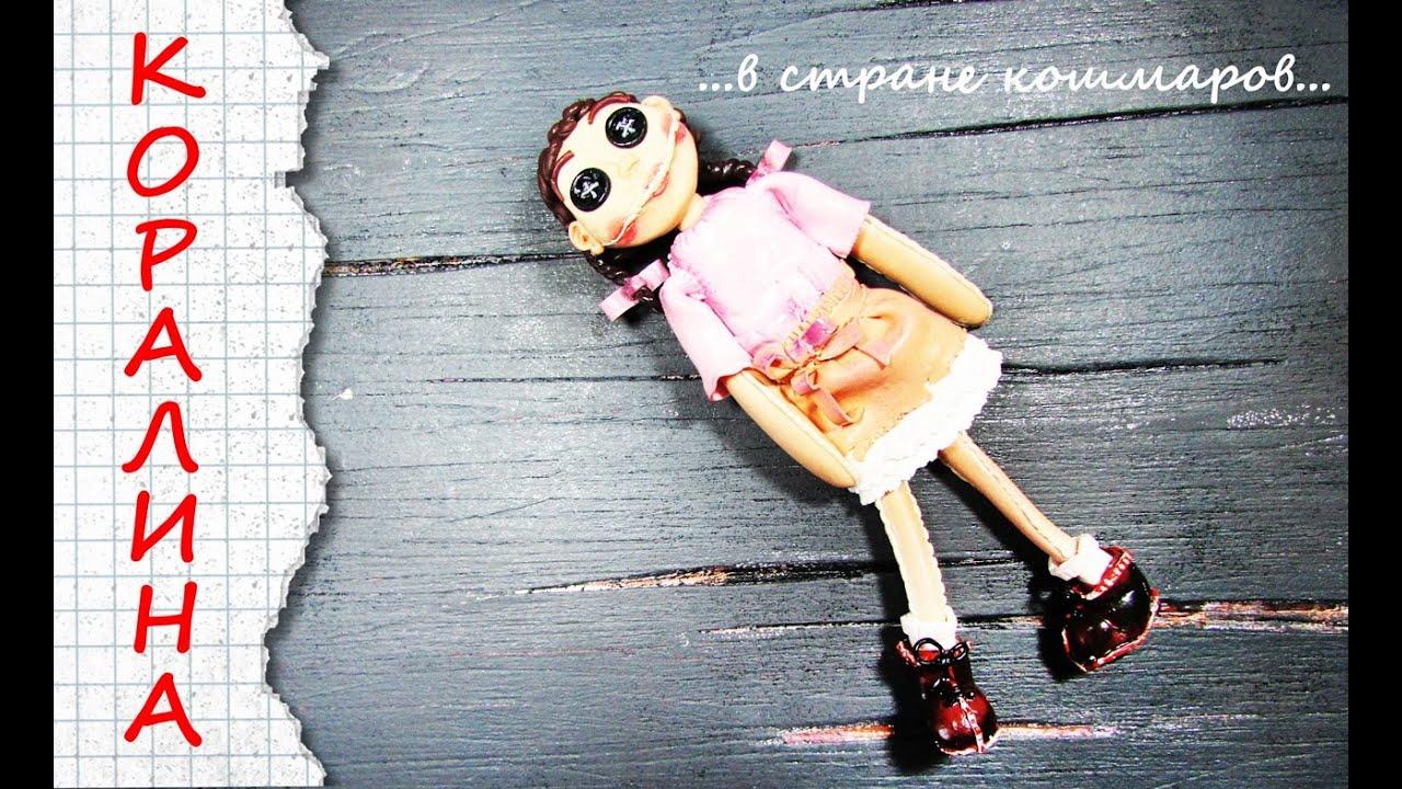 Страшные моменты//Коралина в стране кошмаров//Coraline - YouTube