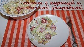 салат с курицей и сливочной заправкой