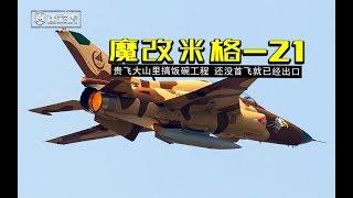 【军情577】贵飞造出终极魔改版米格21 单价5000万 没首飞就拿大订单.mp3