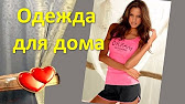 Дефиле эротического нижнего белья - YouTube