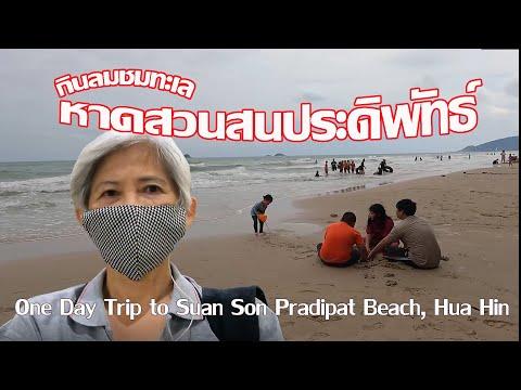 หาดสวนสนประดิพัทธ์, เที่ยวโดยรถไฟ, ชายหาดที่หัวหิน, Trip to Suan Son Pradipat Beach, Hua Hin