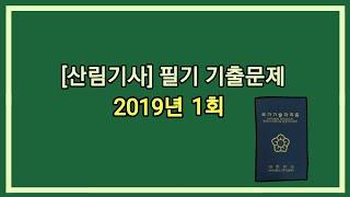 12시간 3회독! 100%합격!! [산림기사] 2019…