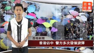 新聞:香港佔中 警方多次發催淚彈 20140928