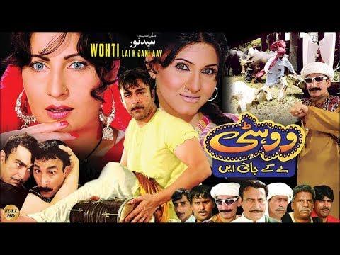 WOHTI LAI KE JANI AYE (2010) - SHAAN, SAIMA, SANA, IFTIKHAR THAKUR - OFFICIAL PAKISTANI MOVIE