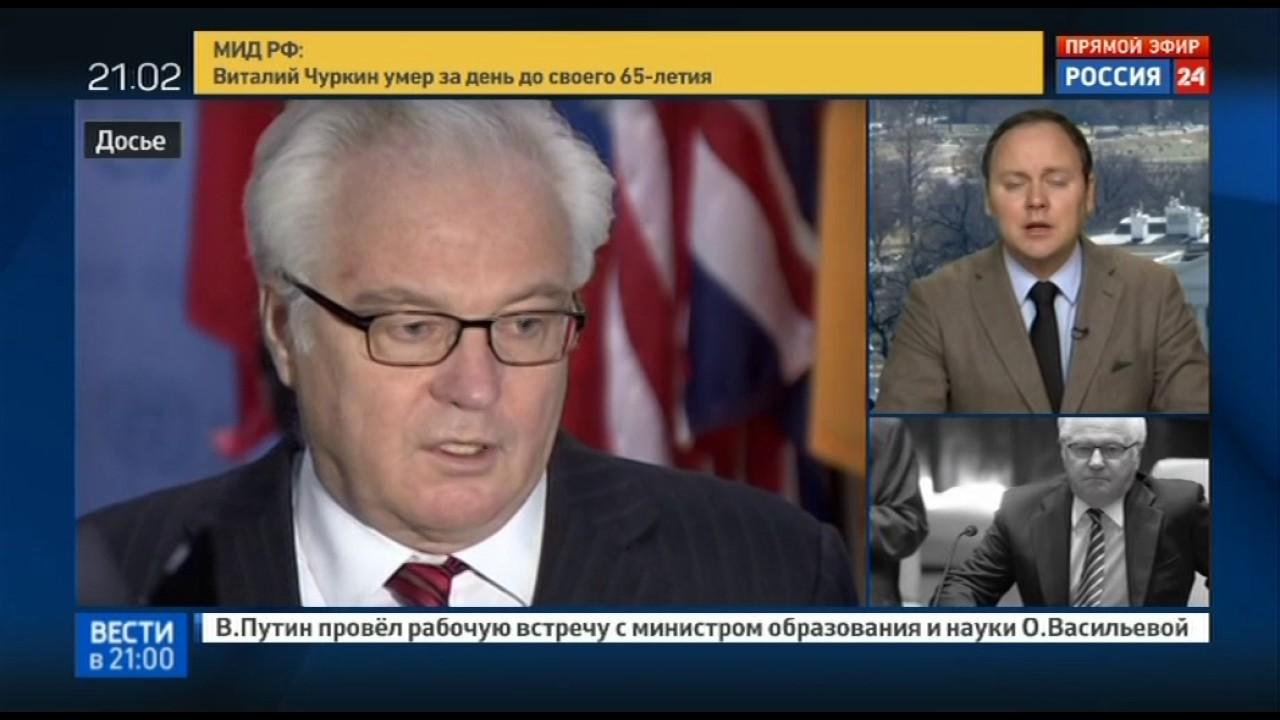 Сегодня умер Виталий Чуркин! - YouTube