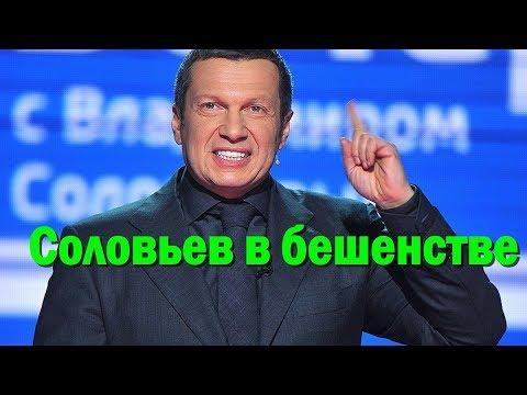 """Соловьев вышел из себя из-за нового иска Нафтогаза: """"Зеленский не знал"""""""