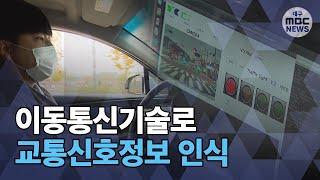[대구MBC뉴스] 자율주행차,이동통신기술로 교통신호정보…