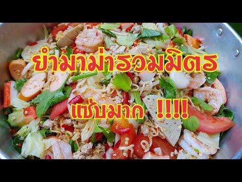 กับข้าวกับปลาโอ 680 : ยำมาม่ารวมมิตร เครื่องแน่น แซ่บมาก Spicy salad instant noodle