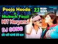 Download Brand New Haryanvi Song | छोरे नहीं गलेगी तेरी दाल | Chhore Nahi Galegi Teri Daal | Pooja Hooda MP3 song and Music Video