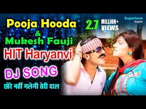 Brand New Haryanvi Song | छोरे नहीं गलेगी तेरी दाल | Chhore Nahi Galegi Teri Daal | Pooja Hooda