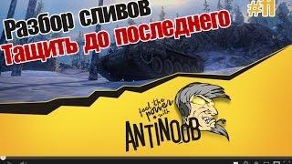 World of Tanks Разбор сливов #11 Тащить до последнего