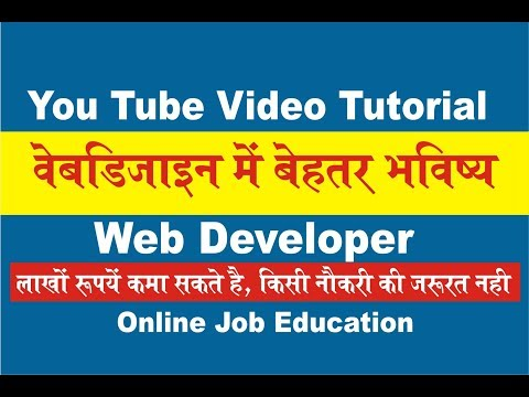 job and website designing course training | job in webdesign