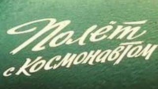 """А. Рыбников - муз. из к\ф """"Полет с космонавтом"""" (""""Космос,Полет,Погоня,Мечта"""")"""