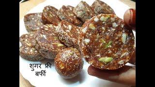 Khajur Burfi l Sugar Free Burfi l फेस्टिवल में आसानी से बनाये शुगर फ्री बर्फी