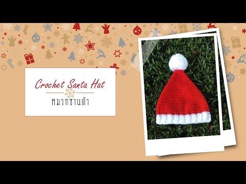 หมวกโครเชต์ซานต้าแสนง่าย ถักได้ทุกขนาด!!! (Crochet Santa Hat)