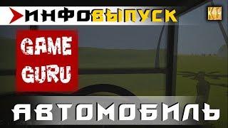 GameGuru - АВТОМОБИЛЬ (информационный выпуск) - создание игры без навыков программирования
