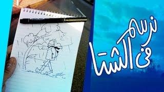نرسم في الشتا ( ببساطة ) drawing in winter