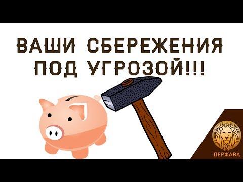 Ваши сбережения под угрозой! Страхование вкладов: Система страхования вкладов не идеальна!