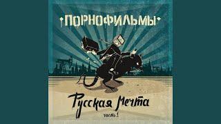Русская мечта