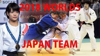 【2018年世界選手権大会日本代表選手】world championship JAPAN team (women) 【女子】