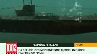 видео Найдена затонувшая советская подводная лодка Щ-213 на дне Черного моря