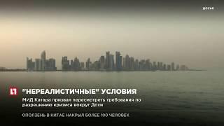 Катар призвал пересмотреть требования по разрешению кризиса вокруг Дохи