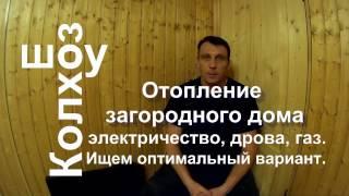 видео Электричество - Загородный дом