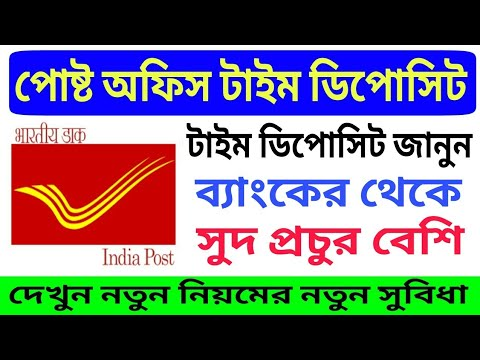 Post Office Time Deposit (TD) in Bengali | Better Than Bank Fixed Deposit  Schemes
