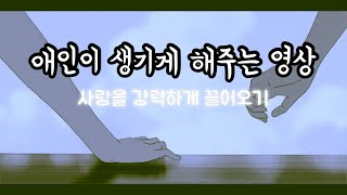 💖애인이 생기게 해주는 영상💖 [사랑을 강력하게 끌어오기] mp3