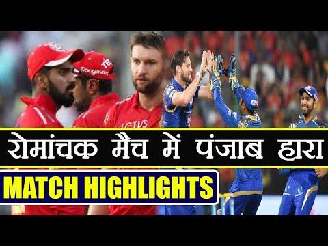 IPL 2018:  Mumbai Indians beat Kings XI Punjab by 3 runs, Match Highlight   वनइंडिया हिंदी