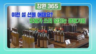[강원365]특별한 설선물 깨볶는 오후