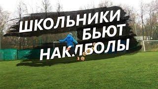 НАКЛБОЛЫ ОТ ШКОЛЬНИКОВ! / CRAZY KNUCKLEBALLS