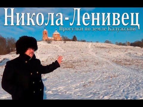 НИКОЛА-ЛЕНИВЕЦ. Прогулки по земле Калужской. В ПОИСКАХ ИСТОРИИ.