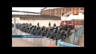 В Одесском СИЗО заключенные захватили заложников