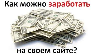 сайт чтобы зарабатывать деньги , БЕЗ ВЛОЖЕНИЙ, заработок всем людям