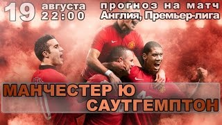 Манчестер Юнайтед - Саутгемптон 19.08.2016, обзор матча и прогноз на игру #7