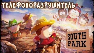 South Park: Phone Destroyer - Телефоноразрушитель (ios)