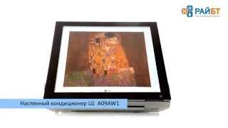Кондиционер LG A09AW1(Настенный кондиционер LG A09AW1 серии ARTCOOL с инверторной технологией Invertor V. Он способен работать в 4-х режимах,..., 2015-07-09T12:17:35.000Z)