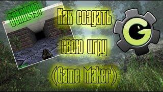 Как создать свою игру (Game Maker) [#Sokol491](Ссылка на скачивание ОС: http://yadi.sk/d/wI6YztEo8F_e6 Как создать игру в 3D Tutorial #1 (Game Maker) : http://www.youtube.com/watch?v=KBPTwCeBT20 ..., 2013-05-25T13:26:07.000Z)