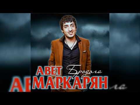 Маркарян -Бродяга/Премьера 2018