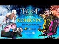 Призы победителям конкурса в TERA: The Next!