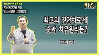 [천문천답] #123. 최고의 천연치료제 숯과 치유원리…