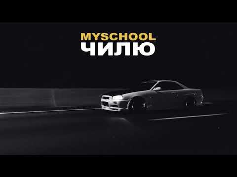 MySchool - Чилю