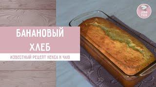Банановый хлеб | Banana bread | Стоит ли его готовить?