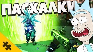 ПАСХАЛКИ BORDERLANDS 3 - Говномет, РИК и МОРТИ, DOOM, ONE PUNCH MAN (Easter Eggs)