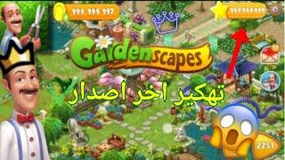 تهكير لعبه gardenscapes طريقه سهله screenshot 3