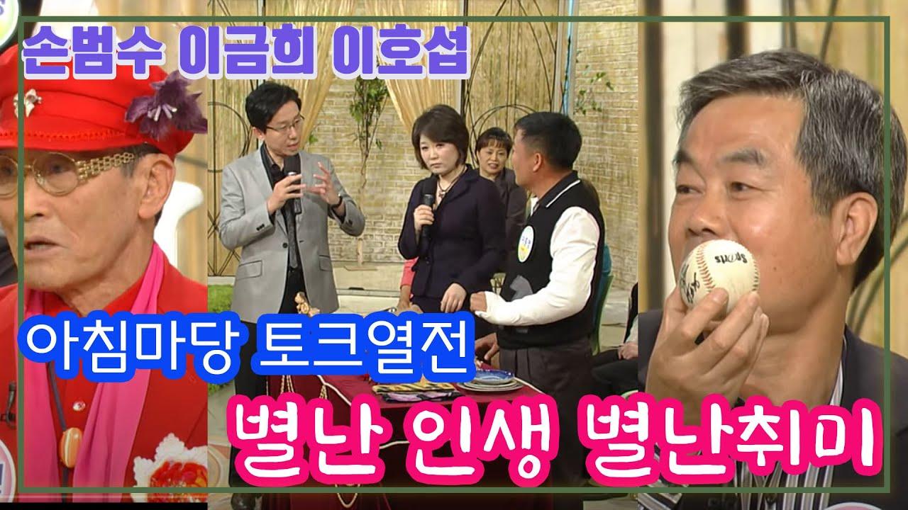 아침마당 토크열전 /  구구단 별걸 다모으는 사람들 [김비서 외전] KBS 방송