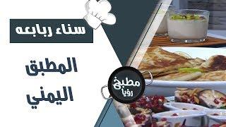 المطبق اليمني - سناء ربابعه